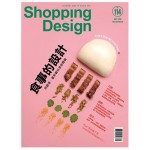 Shopping Design 05月號/2018 第114期