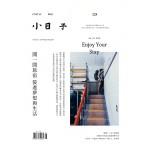 小日子享生活誌08月號/2018 第76期