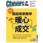Cheers快樂工作人 09月號/2018 第216期
