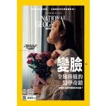 國家地理雜誌中文版 09月號/2018 第202期