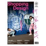 Shopping Design 08月號/2018 第117期