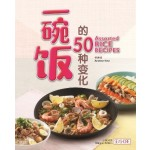 50 Assorted Rice Recipes