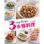 3-Step Recipes