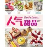 Trendy Dessert