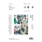 小日子享生活誌09月號/2019 第89期