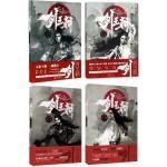 剑王朝(套装1-4册)