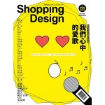 Shopping Design 10月號/2019 第131期