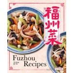 Fuzhou Recipes