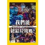 國家地理雜誌中文版 03月號/2020 第220期