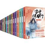 雪中悍刀行(全20册)