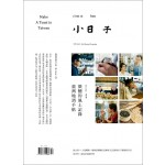 小日子享生活誌12月號/2020 第104期