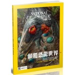 國家地理雜誌中文版 10月號/2020 第227期