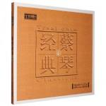 经典 - 蔡琴 (LP)