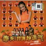 春天.打满好运气 -妮妮 (CD)