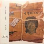 生命中的精灵-李宗盛 (黑胶唱片) LP