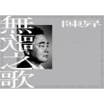 无歌之歌 -陈昇