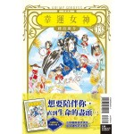 幸運女神 愛藏版 13(首刷附錄版)