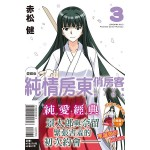 純情房東俏房客 愛藏版 03(首刷附錄版)