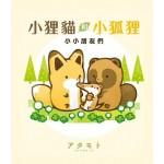 小狸貓和小狐狸 小小朋友們(全)(首刷附錄版)