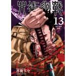 咒術迴戰 13(首刷限定版)