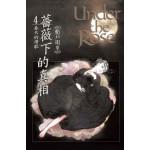 薔薇下的真相(04)