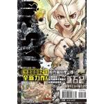 Dr.STONE 新石紀 01(首刷附錄版)