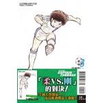 足球小將翼 愛藏版 03(首刷附錄版)