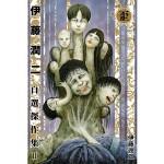 伊藤潤二自選傑作集 II:歪(全)(首刷限定版)