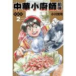 中華小廚師前傳 愛藏版 02 完(首刷附錄版)