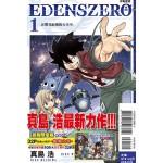 EDENS ZERO 伊甸星原 01(首刷限定版)