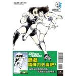 足球小將翼 愛藏版 05(首刷附錄版)