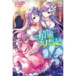 精靈幻想記 13.成對的紫水晶(首刷限定版)