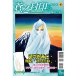 蒼之封印 愛藏版 6(首刷附錄版)