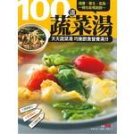 100 道蔬菜湯
