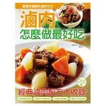 滷肉怎麼做最好吃-簡單做菜(02)