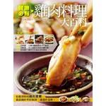 餐廳必點雞肉料理大百科