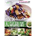 200道人氣蔬菜料理