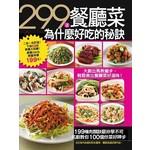 299道餐廳菜為什麼好吃的秘訣