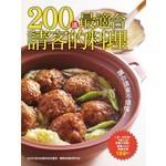 200道最適合請客的料理