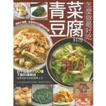 青菜豆腐料理怎麼做最好吃