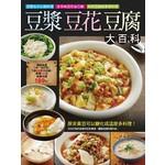 豆漿豆花豆腐大百科:超簡單黃豆大百科+古早味豆漿豆花自己做