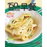 150種快速完成早餐-行動食譜系列(10)