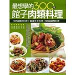 最想學的300種館子肉類料理