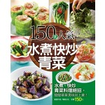 150道人氣水煮快炒青菜