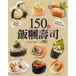 150種飯糰壽司