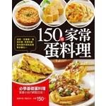150種家常蛋料理