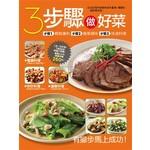 3步驟做好菜:3步驟家常菜+3分鐘就能學會的人氣料理