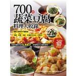 700道蔬菜豆腐料理大收錄
