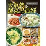 天氣熱喝蔬菜湯最好