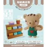 布咕商店街-松鼠书坊(材料盒)